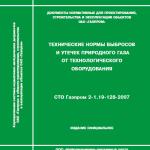 СТО Газпром 2-1.19-128-2007