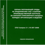 СТО Газпром 2-1.19-297-2009