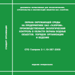 СТО Газпром 2-1.19-387-2009