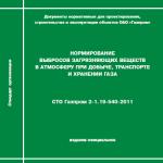 СТО Газпром 2-1.19-540-2011