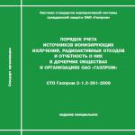 СТО Газпром 2-1.2-391-2009