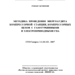СТО Газпром 2-1.20-122-2007