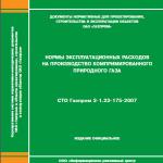 СТО Газпром 2-1.22-175-2007