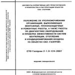 СТО Газпром 2-1.9-124-2007