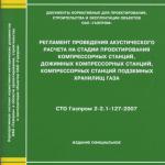 СТО Газпром 2-2.1-127-2007