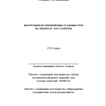 СТО Газпром 2-2.1-131-2007 Инструкция по применению стальных труб на объектах ОАО Газпром