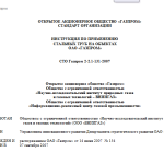 СТО Газпром 2-2.1-131-2007