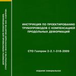 СТО Газпром 2-2.1-318-2009