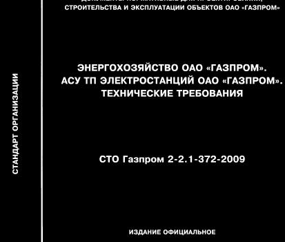 СТО Газпром 2-2.1-372-2009