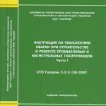 СТО Газпром 2-2.2-136-2007 Часть1