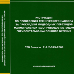 СТО Газпром 2-2.2-319-2009