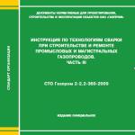 СТО Газпром 2-2.2-360-2009 Часть3