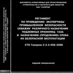 СТО Газпром 2-2.3-056-2006