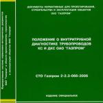 СТО Газпром 2-2.3-066-2006