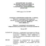 СТО Газпром 2-2.3-112-2007