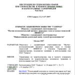 СТО Газпром 2-2.3-137-2007