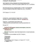 СТО Газпром 2-2.3-140-2007