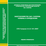 СТО Газпром 2-2.3-141-2007