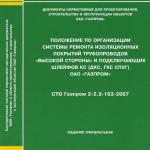 СТО Газпром 2-2.3-163-2007