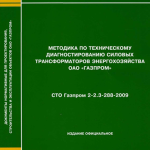 СТО Газпром 2-2.3-288-2009