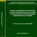 СТО Газпром 2-2.3-328-2009