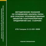 СТО Газпром 2-2.3-351-2009
