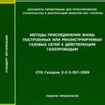 СТО Газпром 2-2.3-357-2009