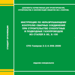 СТО Газпром 2-2.4-359-2009