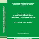 СТО Газпром 2-3.2-168-2007