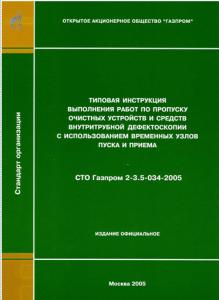 СТО Газпром 2-3.5-034-2005