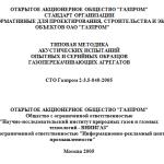 СТО Газпром 2-3.5-040-2005