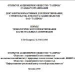 СТО Газпром 2-3.5-051-2006