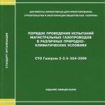 СТО Газпром 2-3.5-354-2009