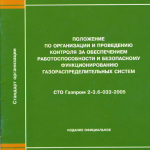 СТО Газпром 2-3.6 -033-2005