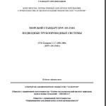 СТО Газпром 2-3.7-050-2006