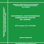 СТО Газпром 2-6.2-149-2007