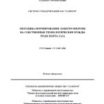 СТО Газпром 3.3-2-001-2006