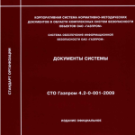 СТО Газпром 4.2-0-001-2009
