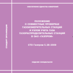 СТО Газпром 5.28-2009