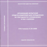 СТО Газпром 5.29-2009