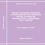СТО Газпром 5.37-2011
