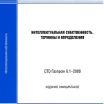 СТО Газпром 6.1-2009