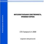СТО Газпром 6.4-2009