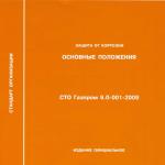 СТО Газпром 9.0-001-2009