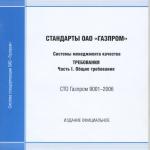 СТО Газпром 9001-2006 Системы менеджмента качества.Требования. Часть 1. Общие требования