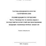 СТО Газпром 9004-2006.АПН. Часть I