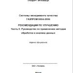 СТО Газпром 9004-2006.Анализ данных. Часть II