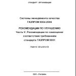 СТО Газпром 9004-2006 Самооценка.Часть V