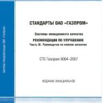СТО Газпром 9004-2007 Часть 3