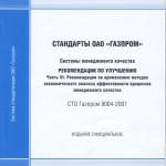 СТО Газпром 9004-2007 Часть 6